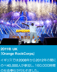 2011年 UK「Orange RockCorps」