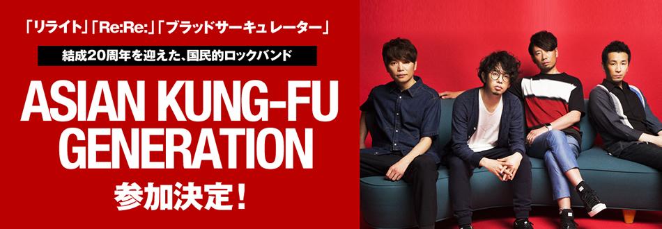 ASIAN KUNG-FU GENERATION 参加決定!