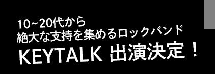 10~20代から絶大な支持を集めるロックバンド KEYTALK 出演決定!