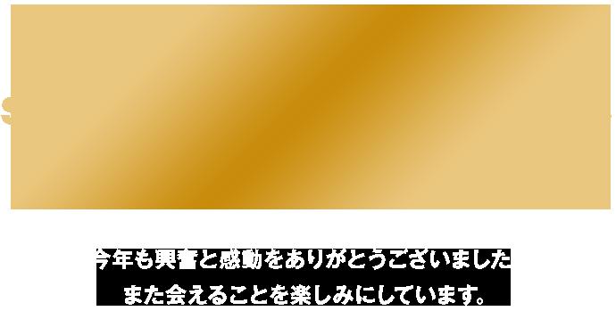 RockCorps supported by JT 2018 は終了致しました。今年も興奮と感動をありがとうございました! また会えることを楽しみにしています。