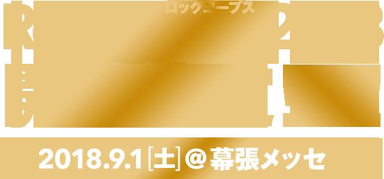 RockCorps2018開催決定 2018.9.1[土]@幕張メッセ