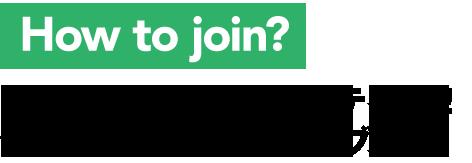 How to join? ライブチケットは「ボランティア」全く新しいソーシャルムーブメント