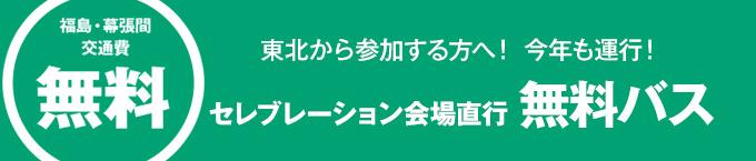 セレブレーション会場直行無料バス