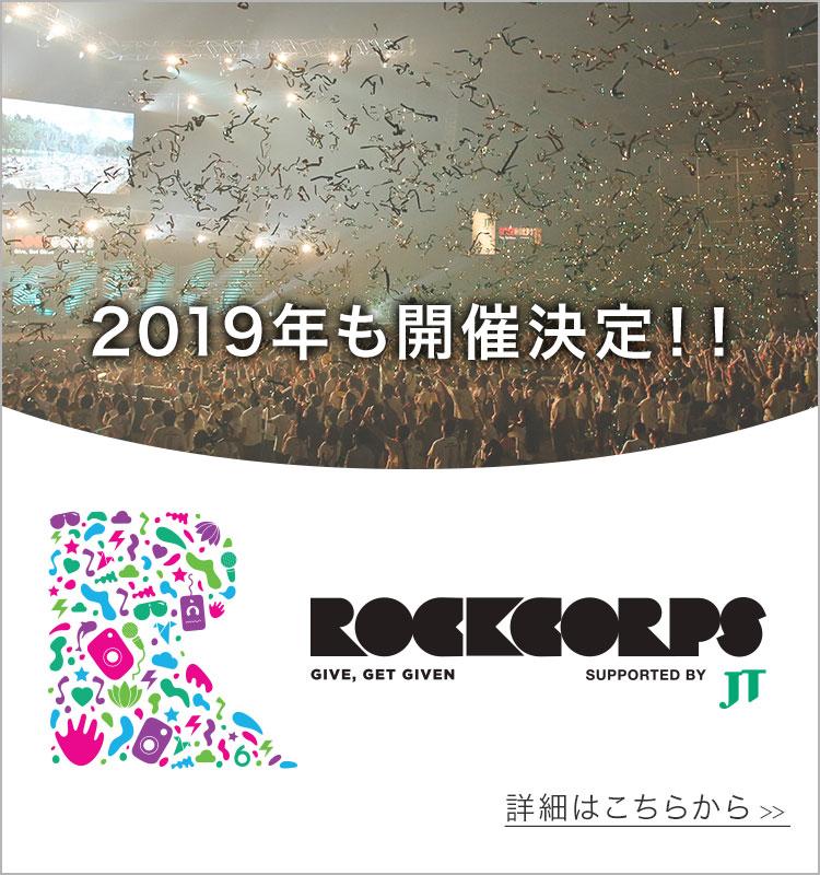 RockCorps 2019年も開催決定
