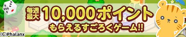 Yahoo!ウォレット 毎週最大10,000ポイントもらえる!! すごろくゲーム