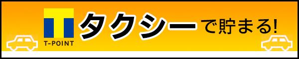 Yahoo!地図ブログ