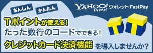 Yahoo!ウォレット FastPay たった数行のコードでクレジットカード決済機能が導入できる!