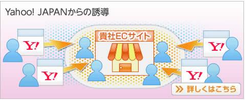 Yahoo! JAPANからの誘導