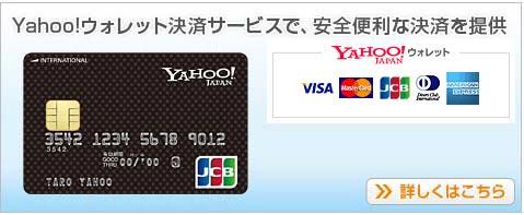Yahoo!ウォレット決済サービスで、安全便利な決済を提供