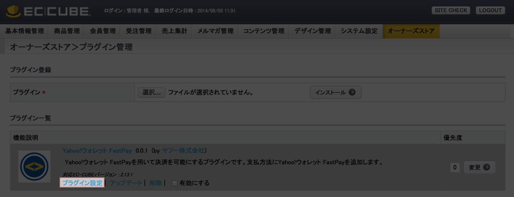 FastPay EC-CUBE設定ページ