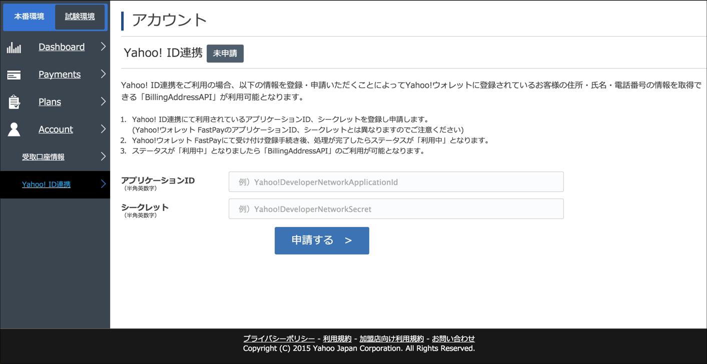 FastPay Yahoo! ID連携ページ