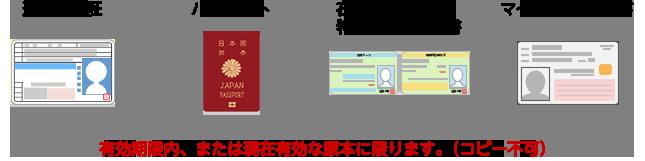 運転免許証、パスポート、在留カード、特別永住者証明書、マイナンバーカード(有効期限内、または現在有効な原本に限ります。コピー不可。)