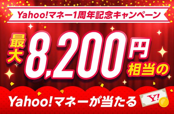 Yahoo!マネー1周年記念キャンペーン