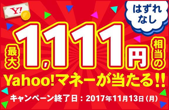 Yahoo!マネーいい買物の日特別キャンペーン