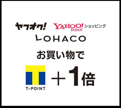 Yahoo!ショッピング、ヤフオク、LOHACOでお買い物するとTポイントが+1倍!