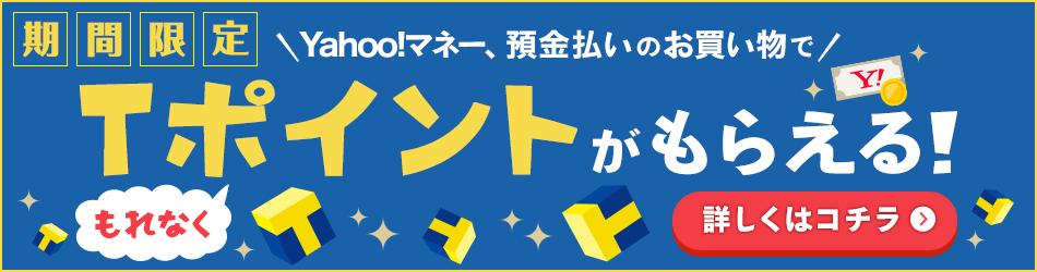 Yahoo!マネー・預金払い 利用キャンペーン