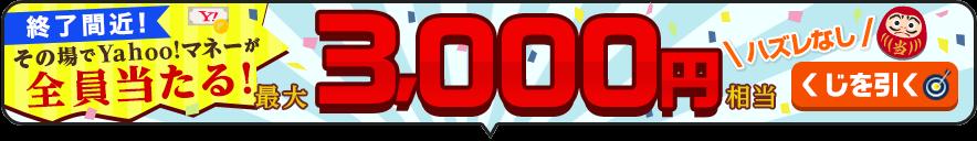 Yahoo!マネーくじ 口座登録で全員当たる 最大1万円相当のYahoo!マネーがもらえるチャンス