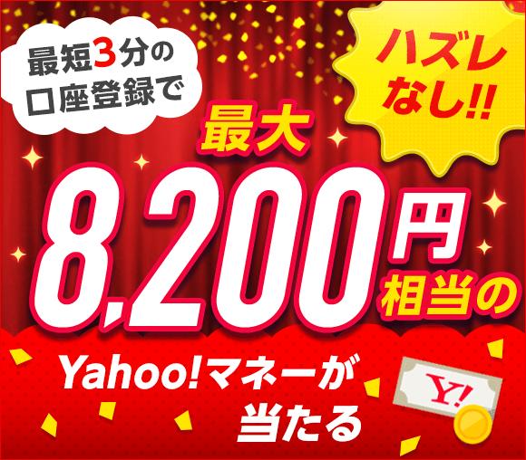 Yahoo!マネー 1周年記念キャンペーン