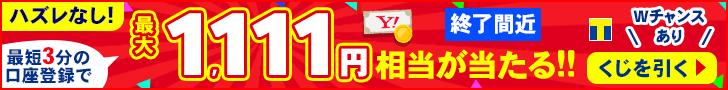 口座登録で最大1111円相当が当たる! Yahoo!マネー