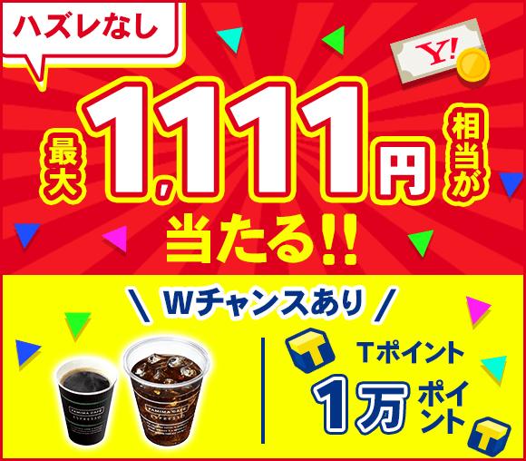 いい買物の日特別キャンペーン Yahoo!マネーくじ