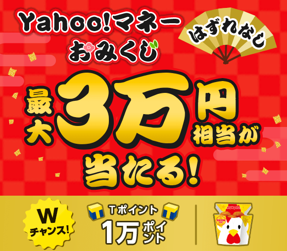 Yahoo!マネーおみくじ