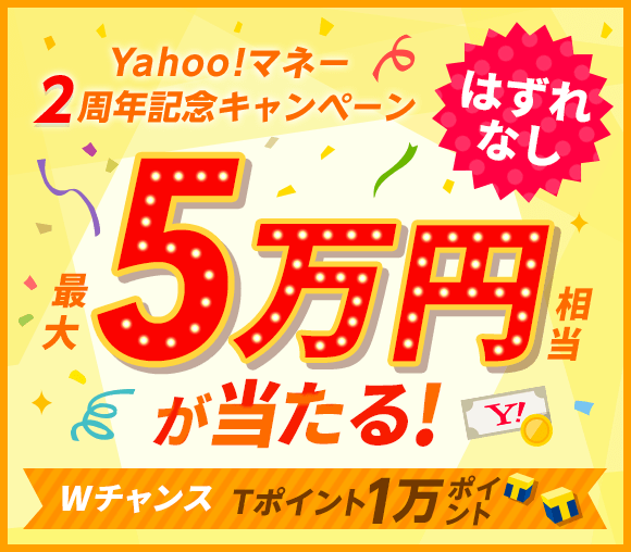 Yahoo!マネー2周年記念キャンペーン