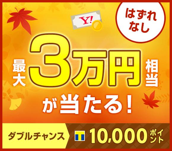 Yahoo!マネーくじ