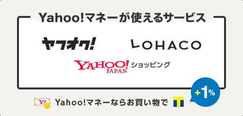Yahoo!マネーが使えるサービスはヤフオク!、Yahoo!ショッピング、LOHACO。お買い物でTポイントも!