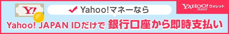 Yahoo!マネーならYahoo! JAPAN IDだけで銀行口座から即時支払い