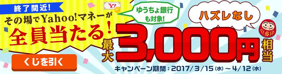 Yahoo!マネーキャンペーン