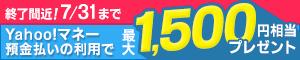Yahoo!マネー・預金払いが新登場! 最大1,500円相当プレゼント