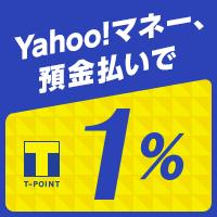 Yahoo!マネー、預金払い利用でTポイント獲得