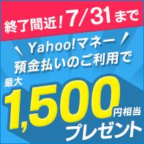 Yahoo!マネー・預金払いが新登場! 今だけ最大1500円相当プレゼント