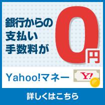 銀行からの支払い手数料が0円 Yahoo!マネー