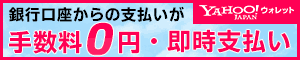 Yahoo!マネーが、預金払いが新登場!今だけ限定 最大1,500円相当プレゼント!