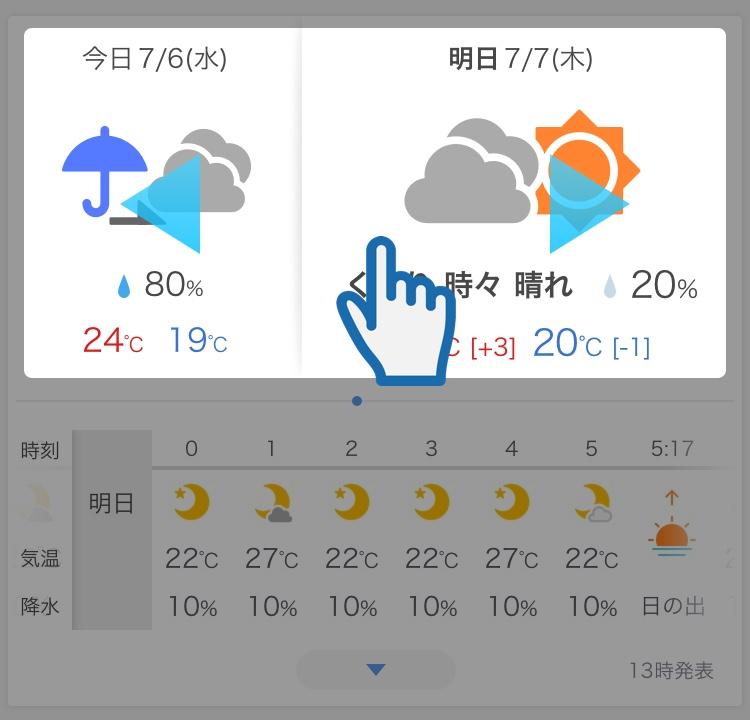 メイン画面の基本機能 - Yahoo!天気・災害 おしらせ(iPhone版 ...