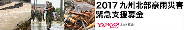 2017 九州北部豪雨災害 緊急支援募金 - Yahoo!ネット募金