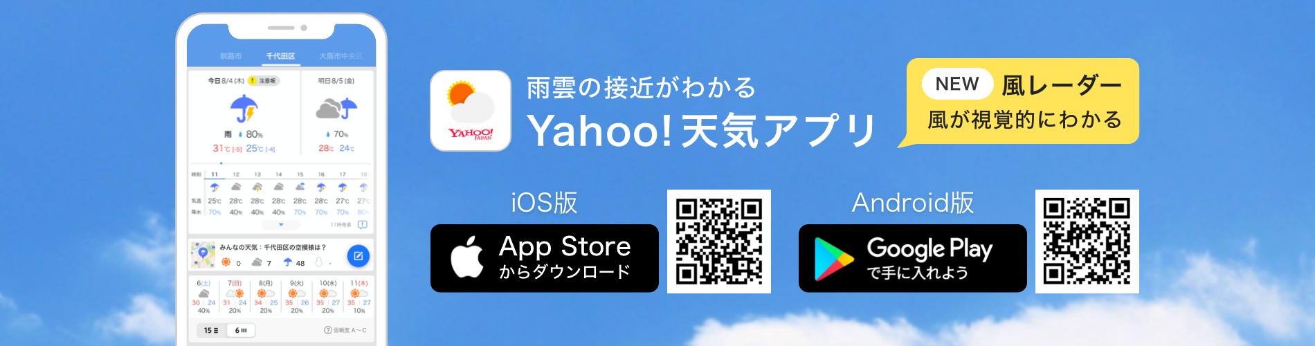 Yahoo!天気アプリをダウンロード