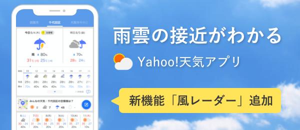 天気・災害アプリ iPhone版、Android版