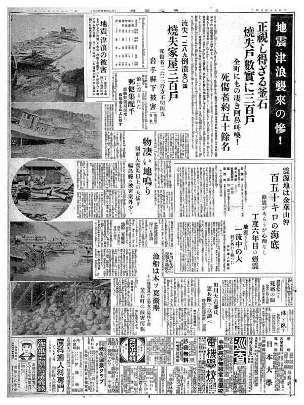 河北新報 昭和8年(1933年)3月4日