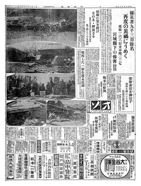 河北新報 昭和8年(1933年)3月5日
