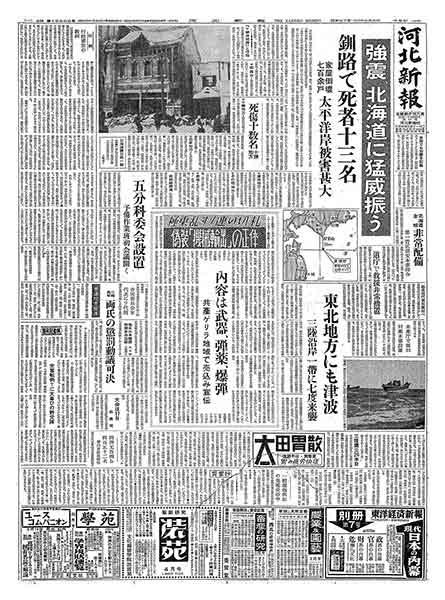 河北新報 昭和27年(1952年)3月5日(水曜日)朝刊