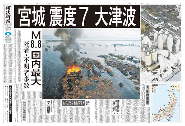 河北新報 2011年(平成23年)3月12日(土曜日)朝刊