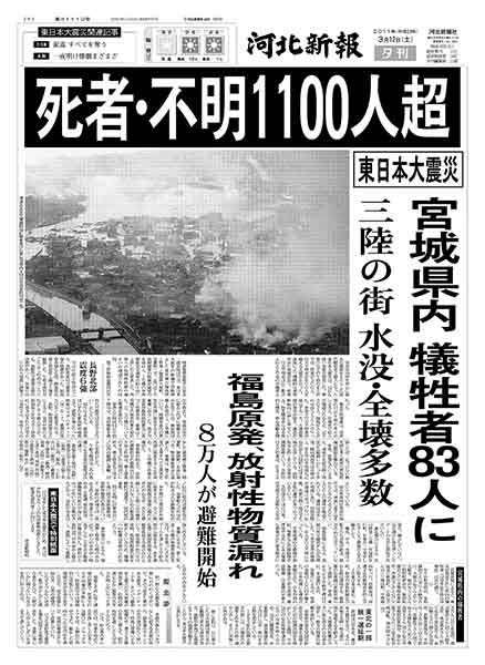 河北新報 2011年(平成23年)3月12日(土曜日)夕刊