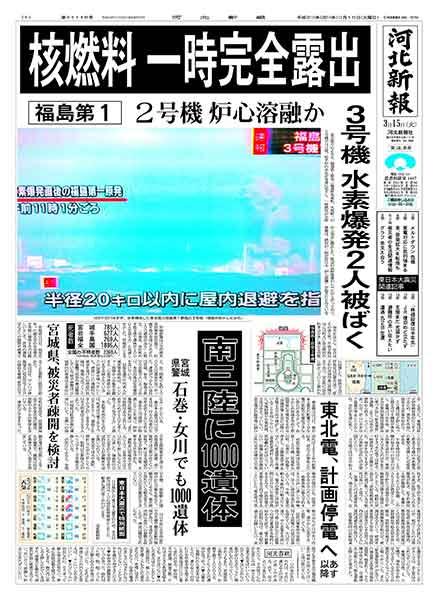 河北新報 平成23年(2011年)3月15日(火曜日)朝刊