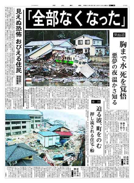 河北新報 平成23年(2011年)3月13日(日曜日)