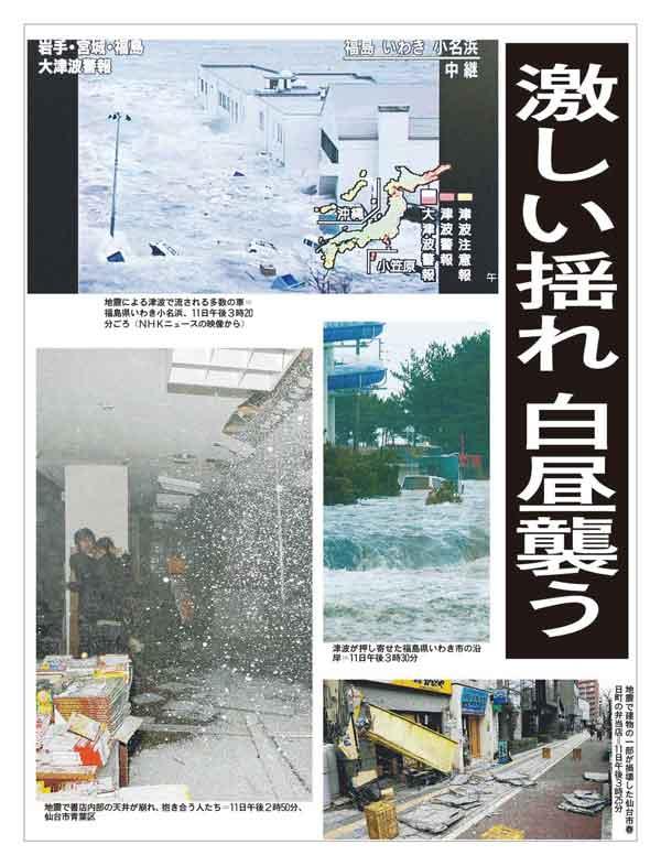 河北新報 平成23年(2011年)3月11日(金)号外