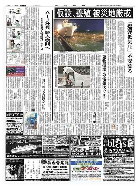 河北新報 平成24年(2012年)4月4日(水曜日)