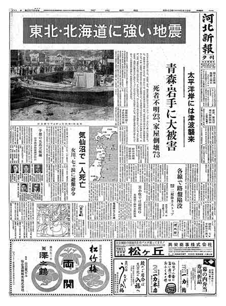 河北新報 昭和43年(1968年)5月16日(木曜日)夕刊