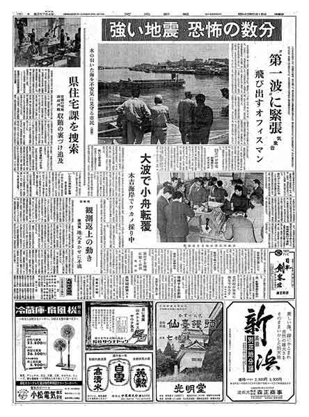 河北新報 昭和43年(1968年)5月16日(木曜日)